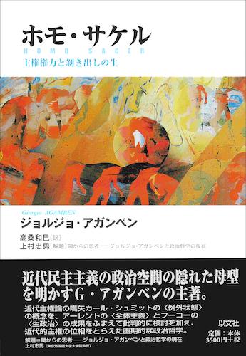 ホモ・サケル/G・アガンベン