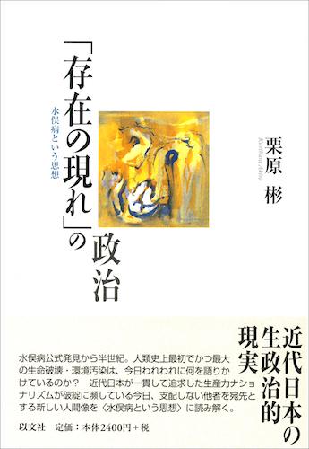 「存在の現れ」の政治/栗原彬【品切】
