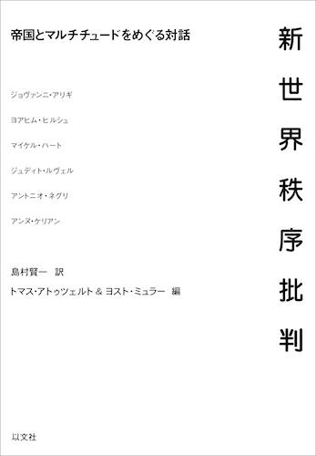 新世界秩序批判/アトゥツェルト&ミラー 編【在庫僅少】