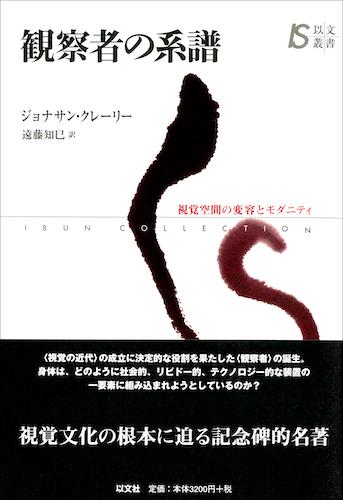 観察者の系譜/J・クレーリー