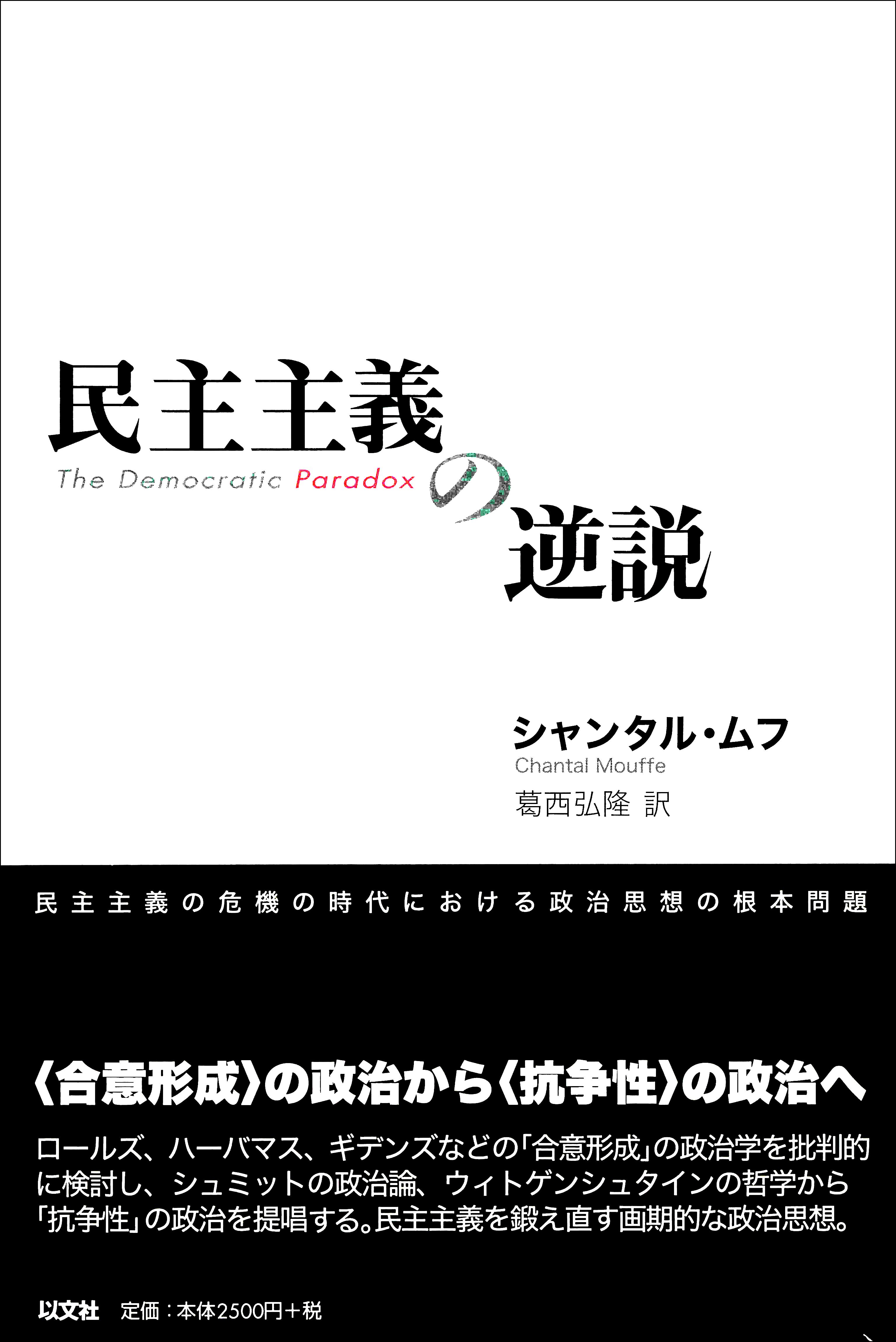 民主主義の逆説/C・ムフ【品切】