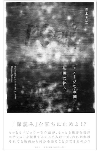 イメージの帝国 映画の終り/吉本光宏【品切】