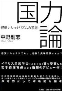 国力論/中野剛志【在庫僅少】
