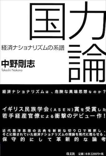 国力論/中野剛志【品切】
