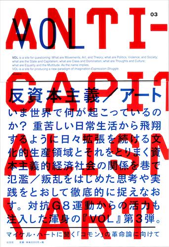 VOL 03 反資本主義/アート【在庫僅少】