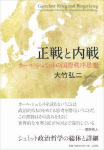正戦と内戦/大竹弘二【品切】