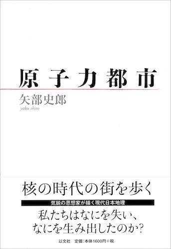 原子力都市/矢部史郎【在庫僅少】