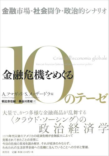 金融危機をめぐる10のテーゼ/フマガッリ&メッザードラ 編