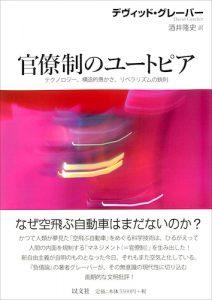 官僚制のユートピア/D・グレーバー
