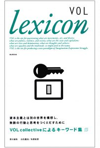 VOL lexicon【品切】