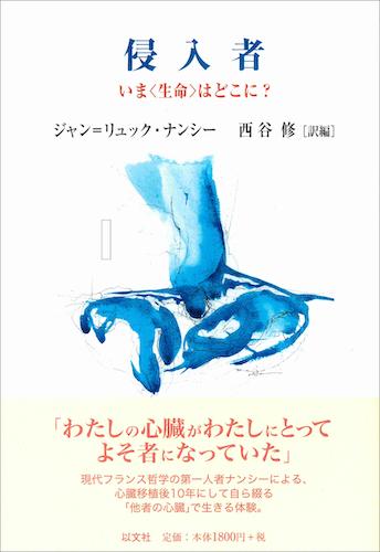 侵入者/J – L. ナンシー【品切】