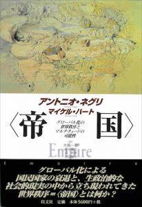 〈帝国〉/ネグリ&ハート【品切 ※重版検討中】