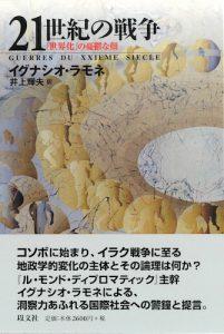 21世紀の戦争/I・ラモネ【品切】