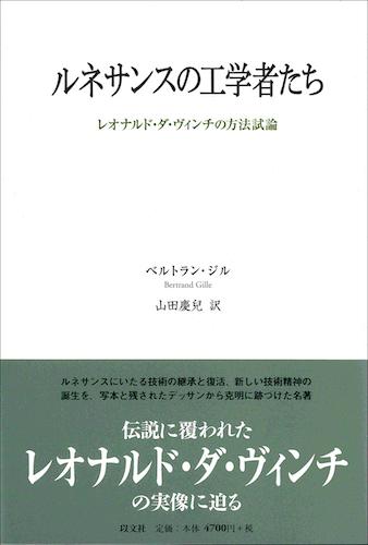 ルネサンスの工学者たち/B・ジル【在庫僅少】
