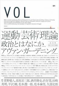 VOL 01 政治とはなにか/アヴァン・ガーデニング【在庫僅少】