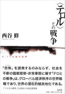 〈テロル〉との戦争/西谷修【品切】