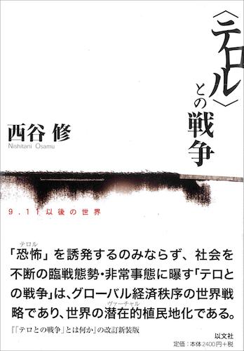 〈テロル〉との戦争/西谷修【在庫僅少】
