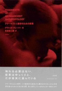 アナーキスト人類学のための断章/D・グレーバー【6/15重版出来】