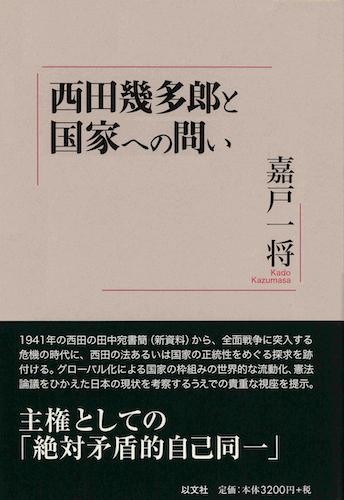 西田幾多郎と国家への問い/嘉戸一将【品切】