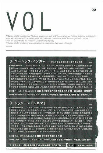 VOL 02 ベーシックインカム/ドゥルーズ『シネマ』【品切】