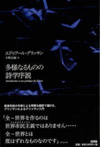 多様なるものの詩学序説/E・グリッサン【品切】