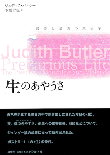 生のあやうさ/J・バトラー【品切】