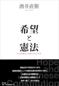 希望と憲法/酒井直樹【品切】