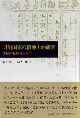 明治国家の精神史的研究/鈴木徳男、嘉戸一将 編【品切】