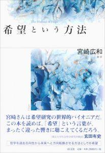 希望という方法/宮崎広和【在庫僅少】
