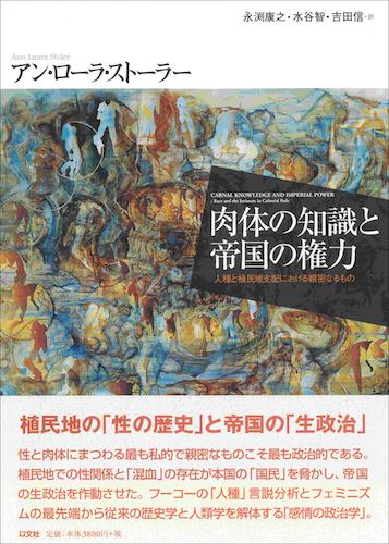 肉体の知識と帝国の権力/A. L. ストーラー【品切】
