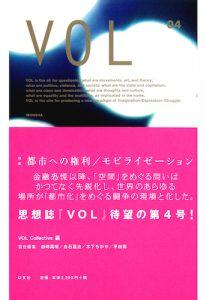 VOL 04 都市への権利/モビライゼーション【在庫僅少】