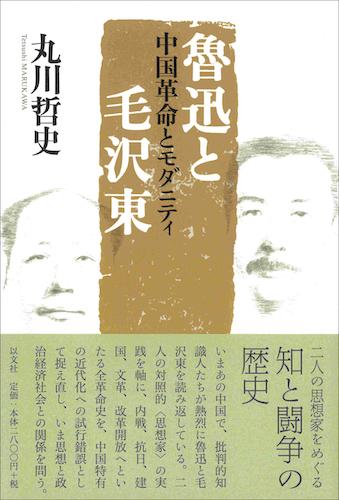 魯迅と毛沢東/丸川哲史