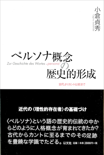 ペルソナ概念の歴史的形成/小倉貞秀