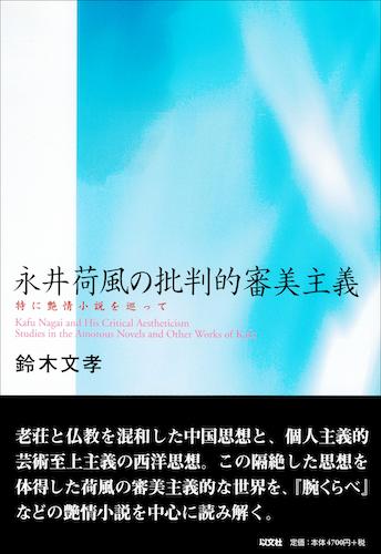 永井荷風の批判的審美主義/鈴木文孝