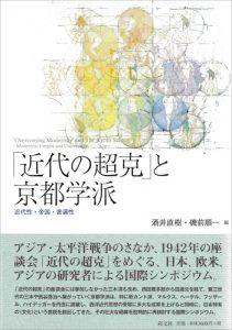 「近代の超克」と京都学派/酒井直樹、磯前順一 編【在庫僅少】