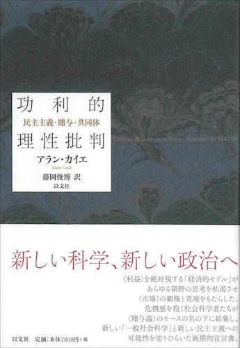 功利的理性批判/A・カイエ