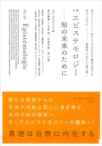 VOL 05 エピステモロジー/知の未来のために【品切】