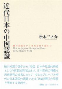 近代日本の中国認識/松本三之介【在庫僅少】