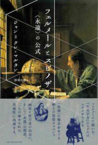 フェルメールとスピノザ/J – C. マルタン