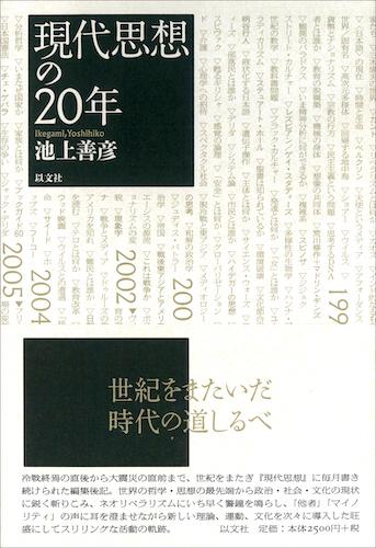 現代思想の20年/池上善彦