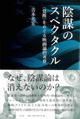 陰謀のスペクタクル/吉本光宏