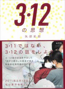 3・12の思想/矢部史郎