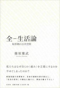 全−生活論/篠原雅武