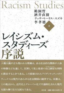 レイシズム・スタディーズ序説/鵜飼哲、酒井直樹、T. M – スズキ、李孝徳