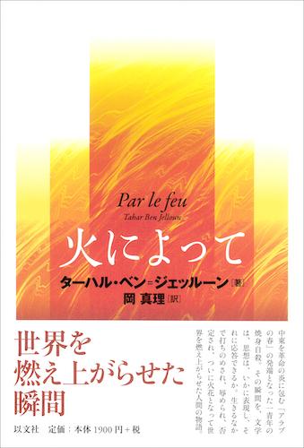 火によって/T. B – ジェッルーン