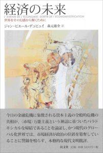 経済の未来/J – P. デュピュイ【品切】