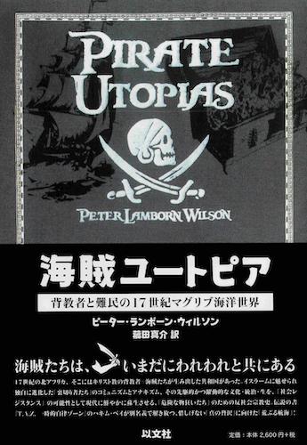 海賊ユートピア/P.  L.  ウィルソン