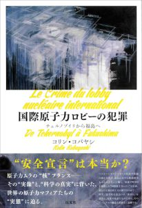国際原子力ロビーの犯罪/コリン・コバヤシ