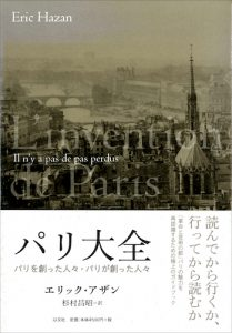 パリ大全/E・アザン【品切】