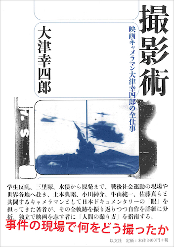 Read more about the article 撮影術/大津幸四郎